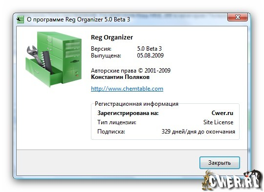 12. Скачать: Reg Organizer 6.25 Final RePack (Portable). . Версия программ